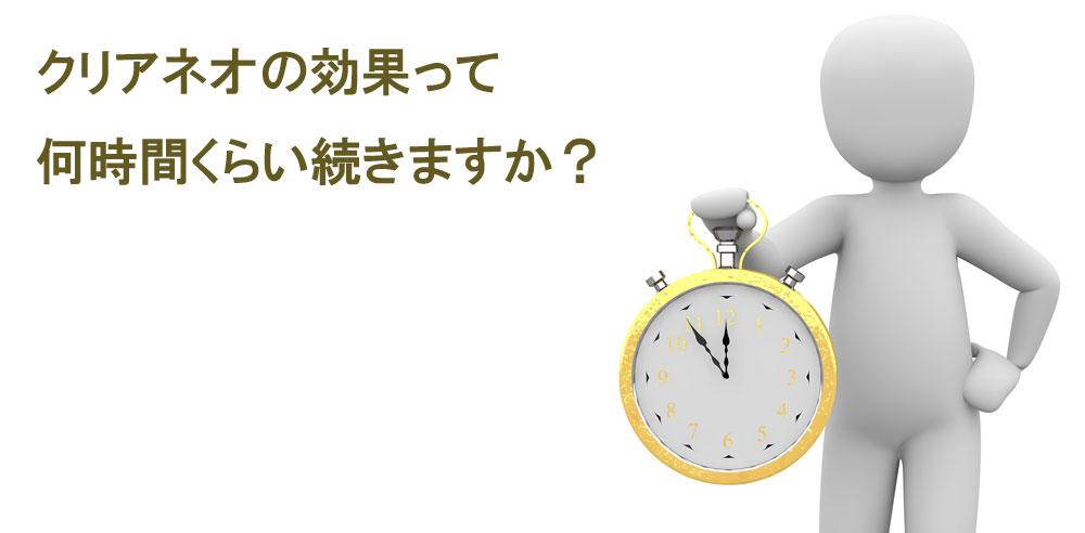 クリアネオの効果って何時間くらい続きますか?