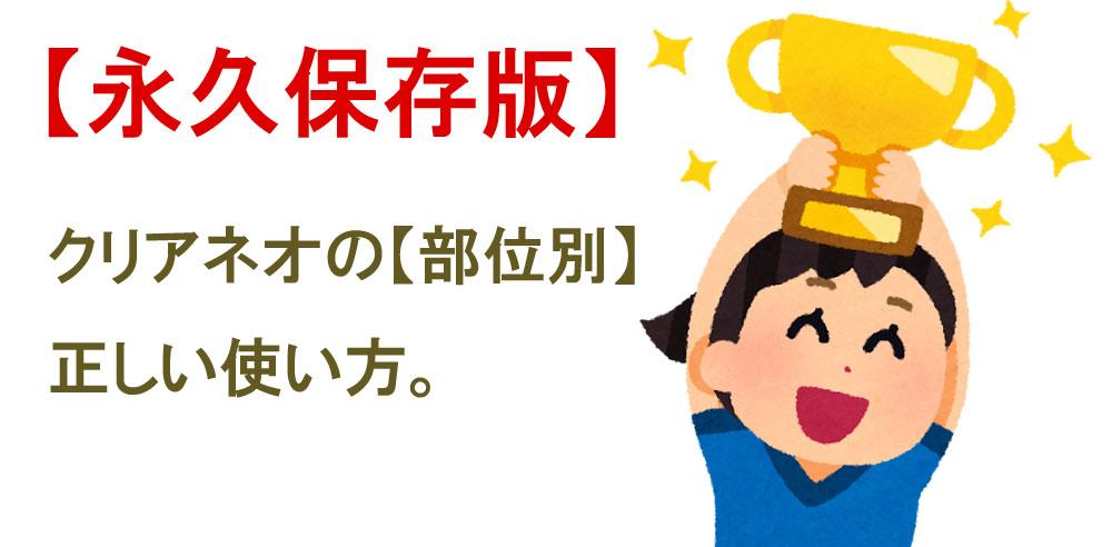 【永久保存版】